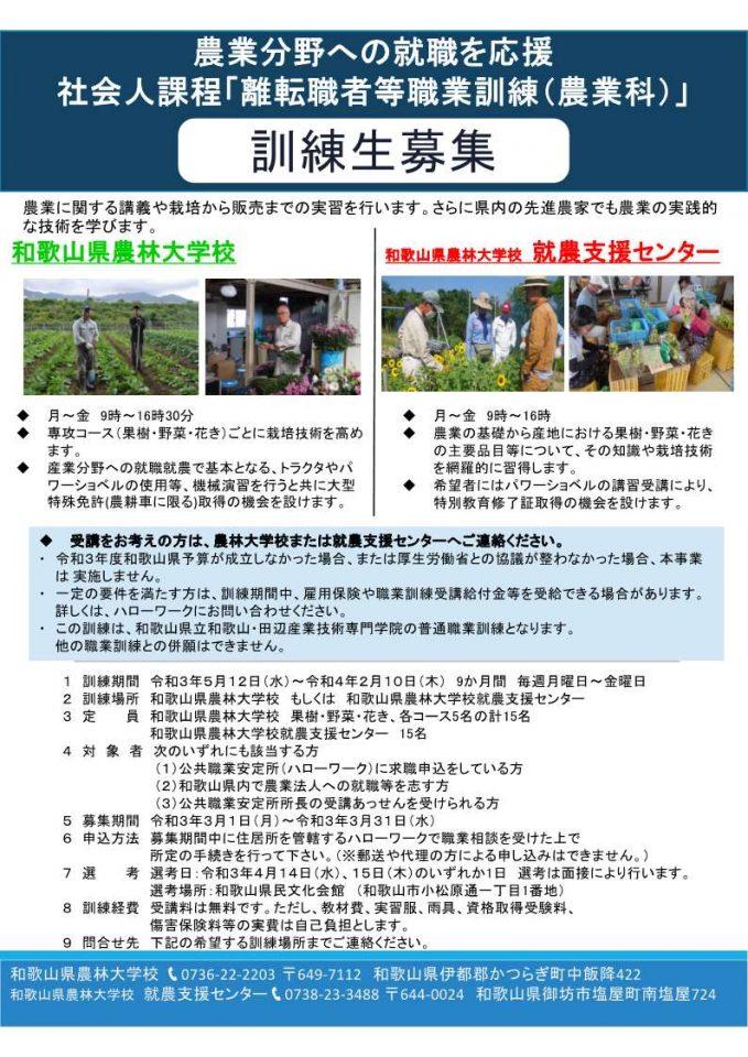 社会人課程「離転職者等職業訓練(農業科)」訓練生募集のチラシ画像