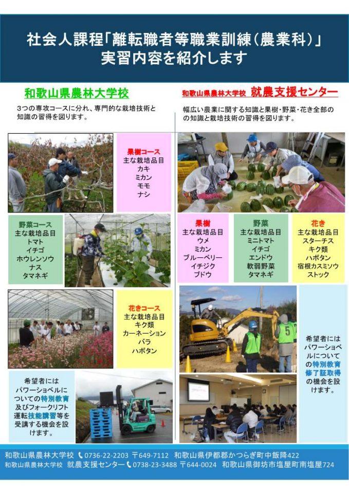 社会人課程「離転職者等職業訓練(農業科)」内容紹介のチラシ画像