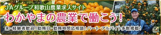 JA農業求人サイトのバナー